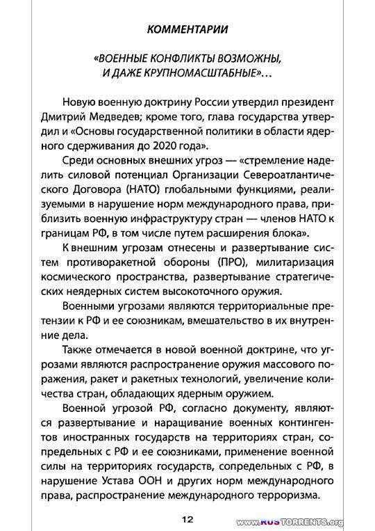 Вадим Воловой | Викиликс. Откуда НАТО нападет на Россию.