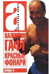 Валентин Гафт | Красные фонари | PDF