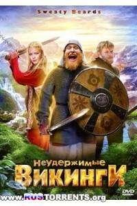 Неудержимые викинги | DVDRip | Лицензия