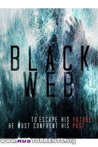 Чёрная паутина | WEB-DLRip | НТВ+