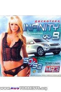 VA - Дискотека Infinity 9