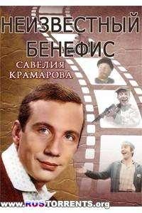 Неизвестный бенефис Савелия Крамаровав | IPTVRip