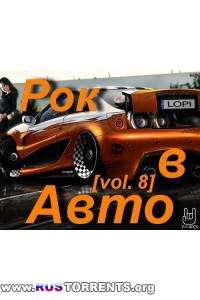 VA - Рок в Авто vol.8