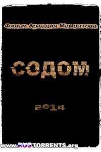 Содом | WEB-DL 720p