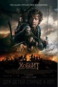 Хоббит: Битва пяти воинств | Blu-ray 3D CEE 1080p | Лицензия