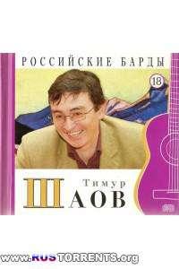 Тимур Шаов - Дискография(1997-2004)