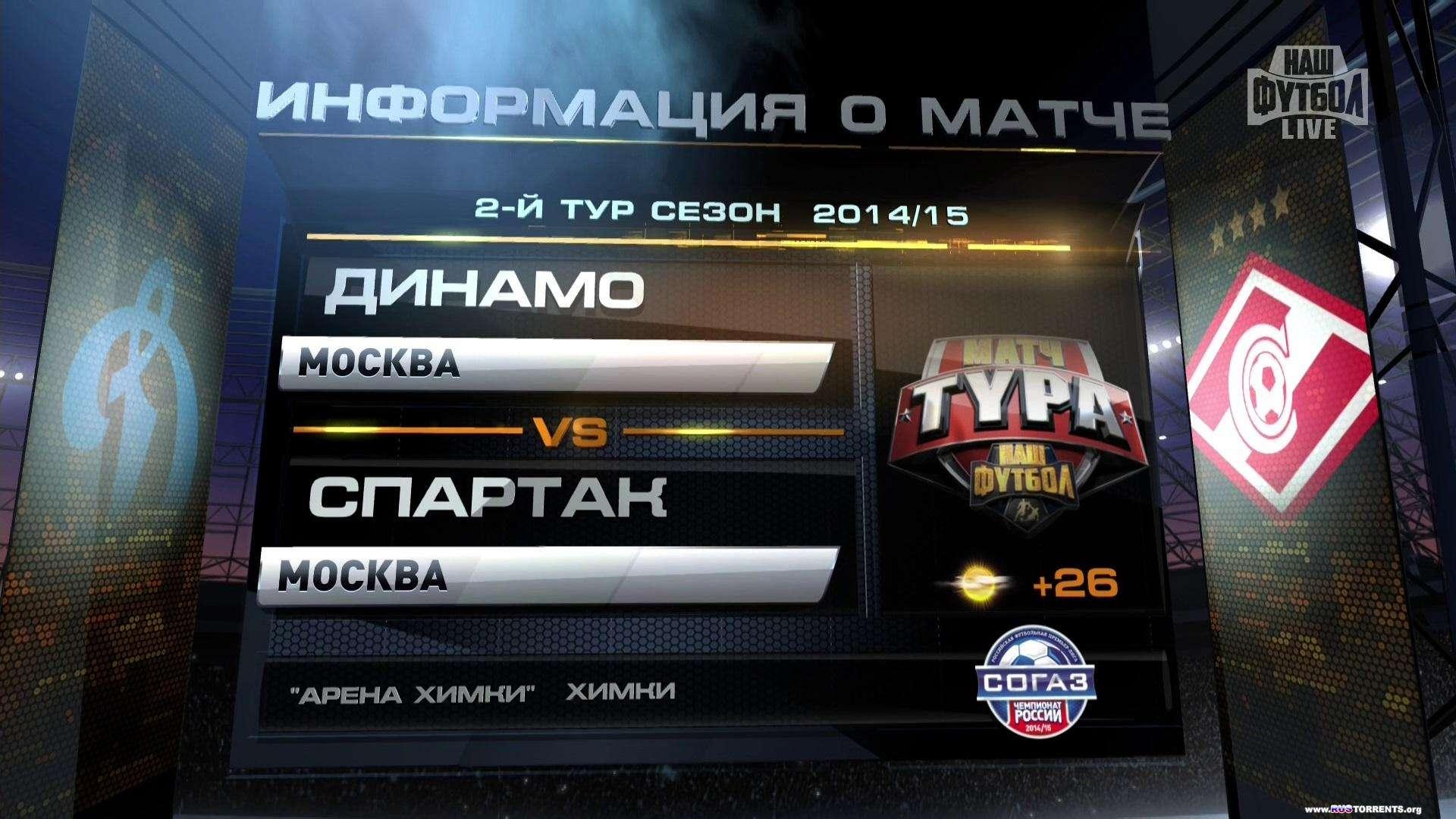 ������. ��������� ������ 2014 - 2015. 2-� ���. ������ (������) � ������� (������) + ������ [10.08] | HDTV 1080i