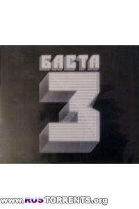 Баста - Баста 3 | MP3