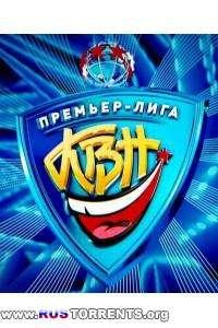 КВН. Премьер-лига. Второй полуфинал (Эфир от 24.08.) | SATRip