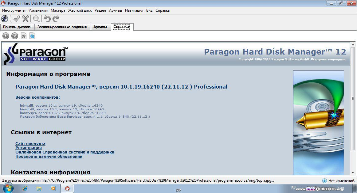 Paragon Hard Disk Manager 12 Professional Final (����������� ������� ������!)
