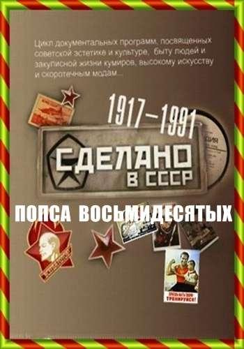 Сделано в СССР. Попса восьмидесятых [23.12.2015] | SATRip