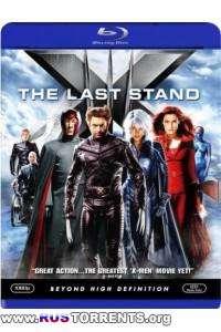Люди Икс: Последняя битва | BDRip