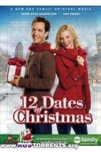 12 рождественских свиданий | HDTVRip