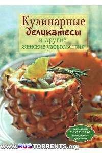 Кулинарные деликатесы и другие женские удовольствия