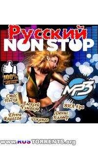 Сборник - Русский Non-Stop