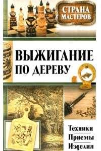 Ю.Ф. Подольский - Выжигание по дереву. Техники, приемы, изделия | DJVU