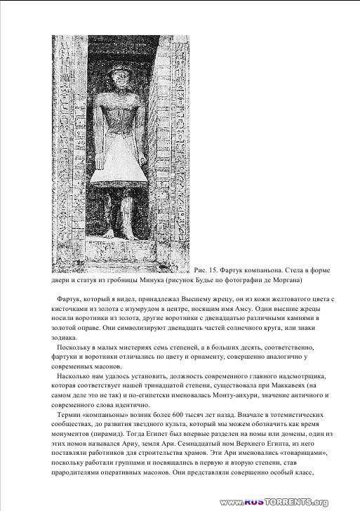История масонской символики