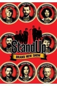Stand Up [Эфир от 19.04] | WEB-DLRip