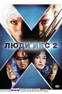 Люди Икс 2 | BDRip 1080p