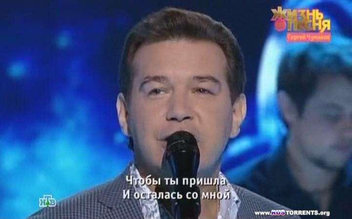 Жизнь как песня (эфир 19.01.)   SatRip