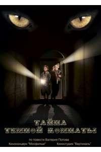 Тайна тёмной комнаты | WEBRip