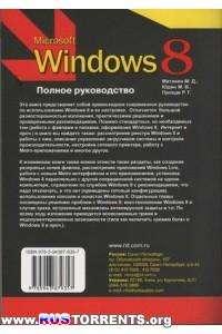 Windows 8. Полное руководство.