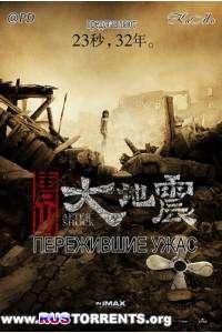 Таншаньское землетрясение