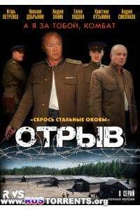 Отрыв [01-08 из 08] | DVDRip