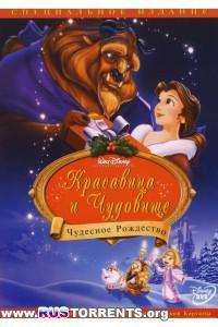 Красавица и чудовище 2: Волшебное Рождество | DVDrip