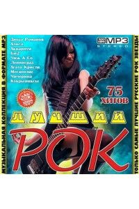 Сборник - Лучший Рок | MP3