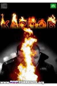 Карпов [01-32 из 32] | DVDRip