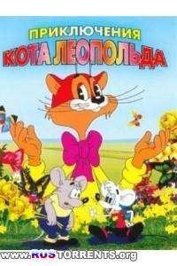 Приключения кота Леопольда | BDRip 720p
