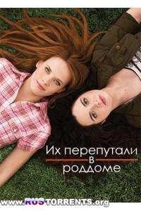 Их перепутали в роддоме / Перепутанные (1 сезон) | WEBDLRip