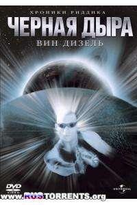 Черная дыра | BDRip 720p | Театральная версия
