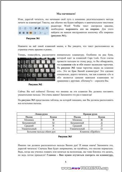 Десятипальцевый метод печати с 0 до 300 знаков в минуту или как печатать быстрее самой опытной секретарши