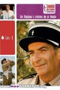 Жандарм... - Вся коллекция фильмов о Жандарме с участием Луи де Фюнеса | HDRip-AVC | P
