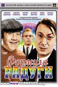 Формула радуги | DVDRip