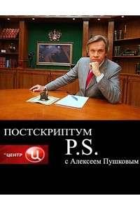 Постскриптум с Алексеем Пушковым [Эфир от 21.02.] | SATRip