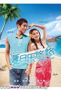 Лав Ю-Ю | DVDRip