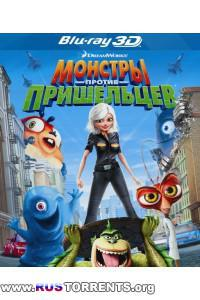 Монстры против пришельцев | BDRip 1080p  | 3D-Video | Лицензия