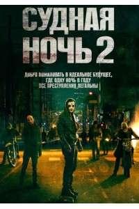 Судная ночь 2 | HDRip | Лицензия