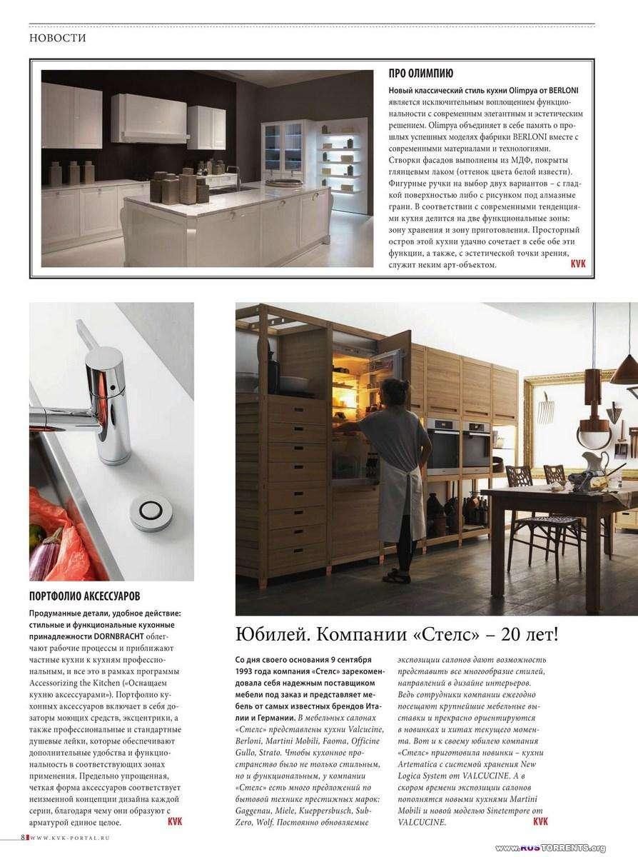 Кухни и ванные комнаты №9
