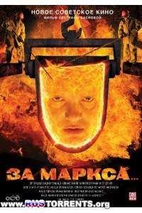 За Маркса... | DVDRip | Лицензия