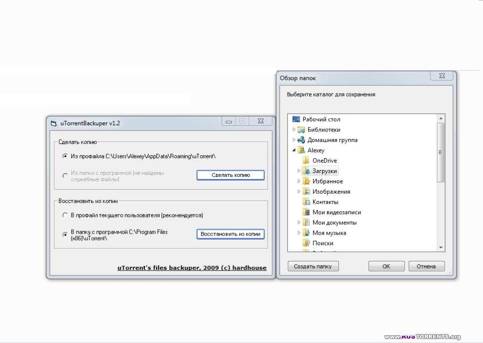 uTorrentBackuper v.1.2 | РС