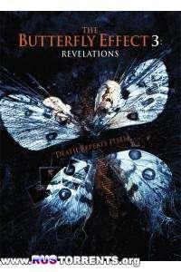 Эффект бабочки 3: Откровение   BDRip