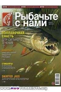 Рыбачьте с нами. Видеоприложение (Выпуск 48)   DVDRip