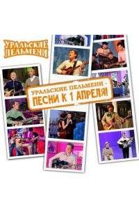 Уральские Пельмени - Песни к 1 апреля! | MP3
