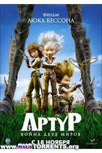 Артур и война двух миров | HDRip