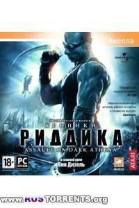 The Chronicles of Riddick - Assault on Dark Athena | РС | RePack от R.G. Механики