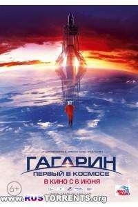 Гагарин. Первый в космосе | DVD9 | Лицензия